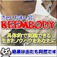 きゃんたまん会REEMBODY